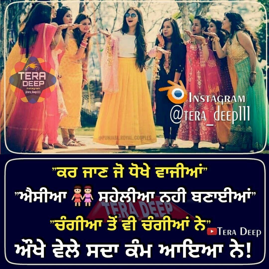 Pin by Jassi Khalon on jassi Friends quotes, Punjabi
