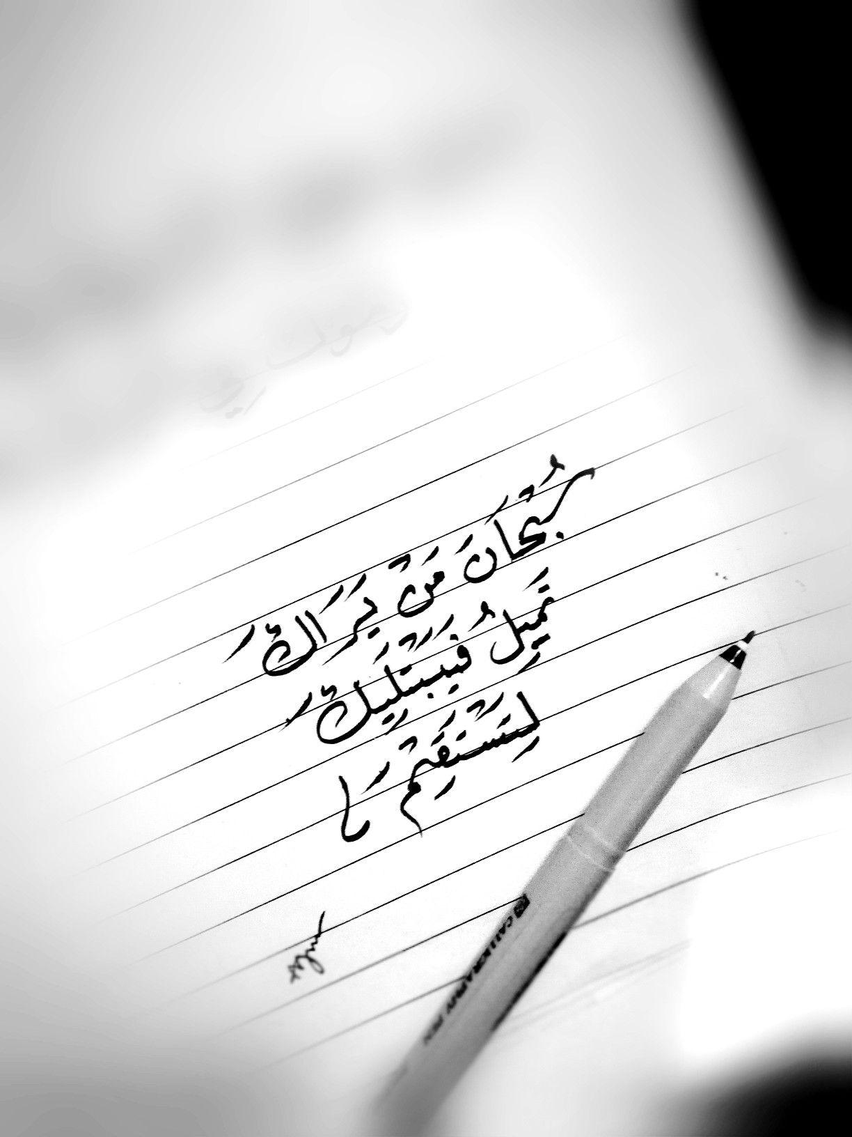 سبحان من يراك تميل فيبتليك لتستقيم Arabic Calligraphy Calligraphy Handwriting