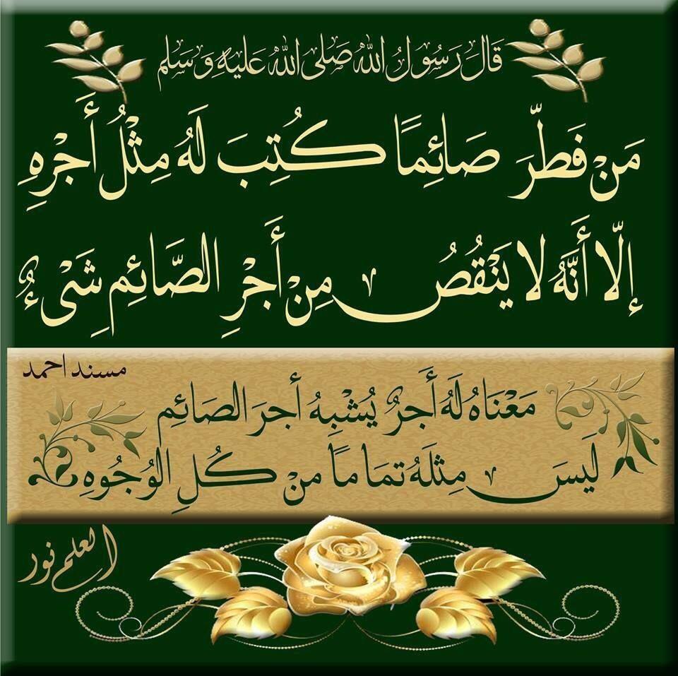 Pin By Zahrat Afaf On حديث شريف Ahadith Islamic Information Hadith