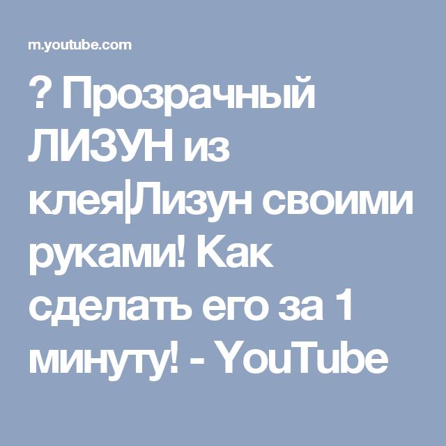 ☛ Прозрачный ЛИЗУН из клея|Лизун своими руками! Как сделать его за 1 минуту! - YouTube