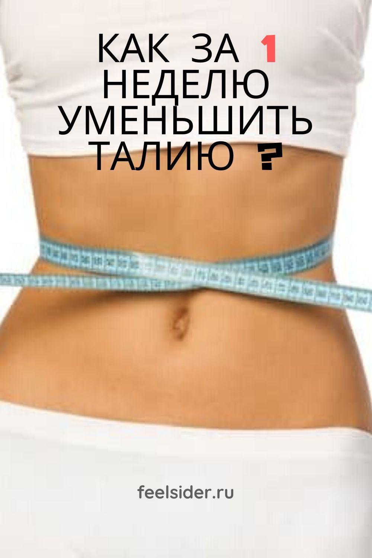 уменьшить живот и талию