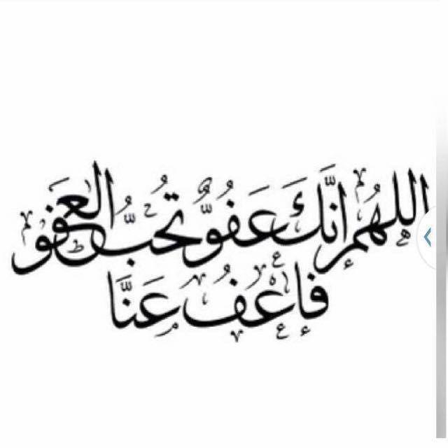 اللهم اجبر خاطري وخاطر من يقرأ الآن Typography Quotes Islamic Calligraphy Painting Islamic Quotes