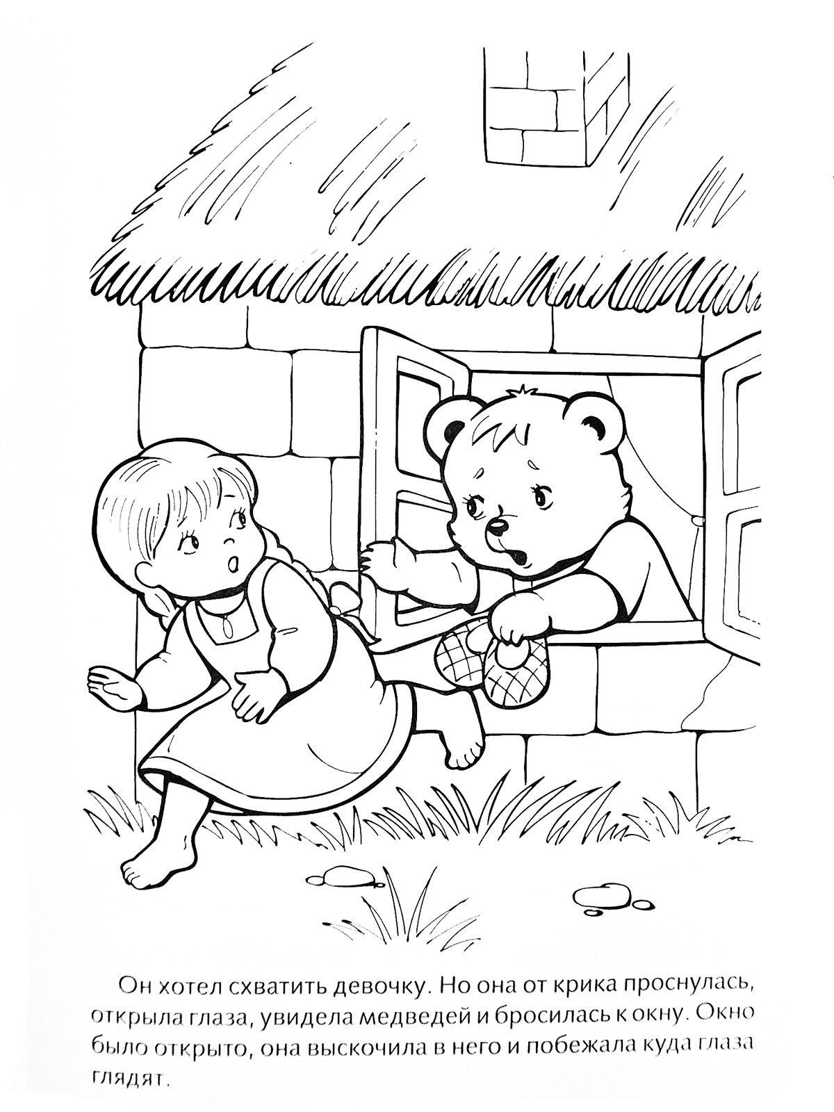 раскраски из сказки три медведя скачать бесплатно (с ...