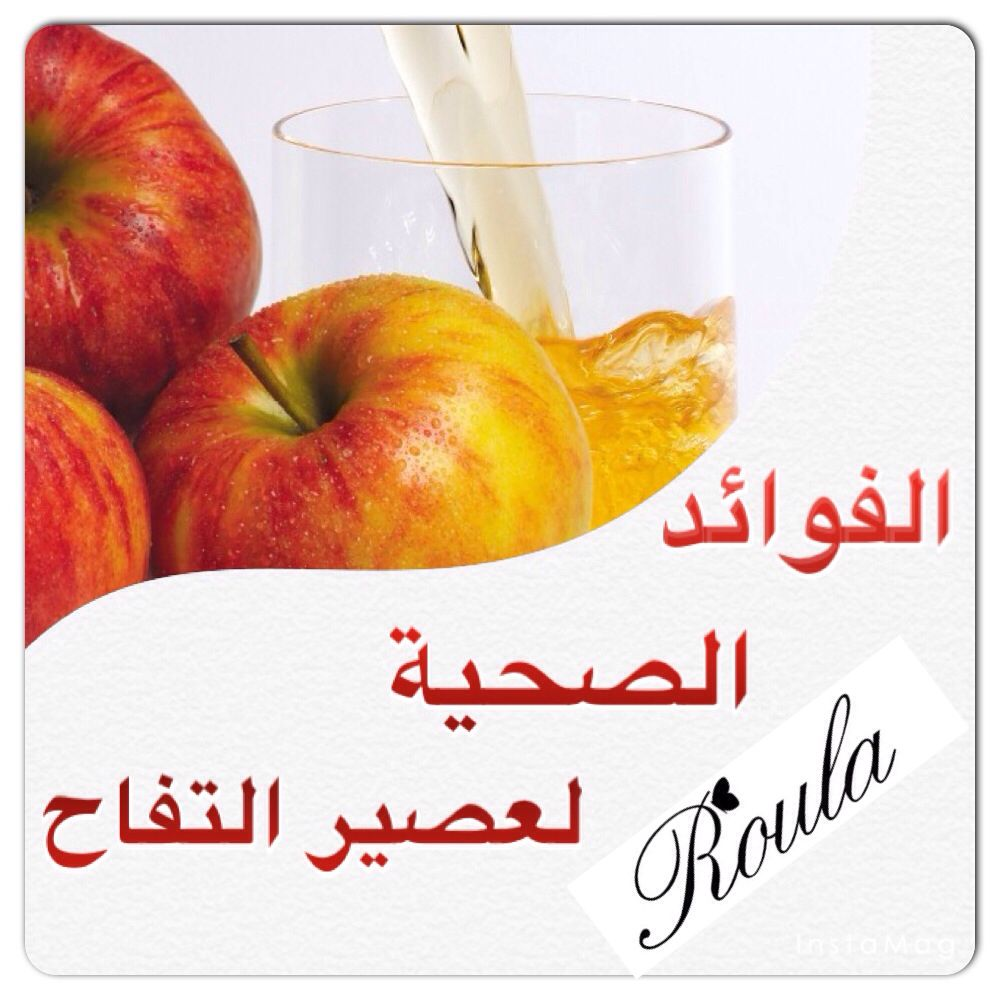 فوائد عصير التفاح Fruit Fruits Vegetables Vegetables