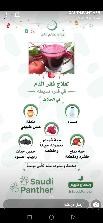 Pin By Sana Azhary On طبخات وضيافة عربية وعالمية Healty Food Food Recipies Health Diet