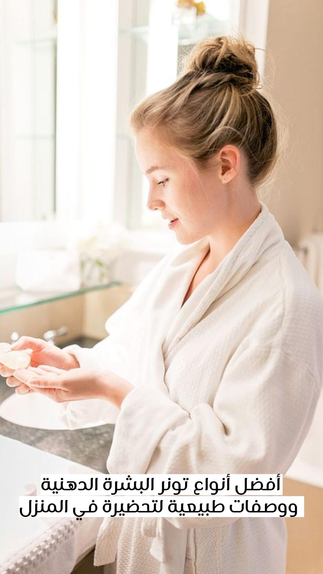 أفضل أنواع تونر البشرة الدهنية ووصفات طبيعية لتحضيرة في المنزل Skin Care Skin Beauty Hacks