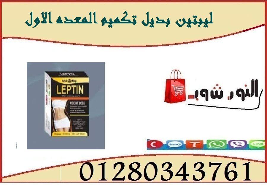 ليبتين بديل تكميم المعده الاول Leptin Novelty Sign Novelty