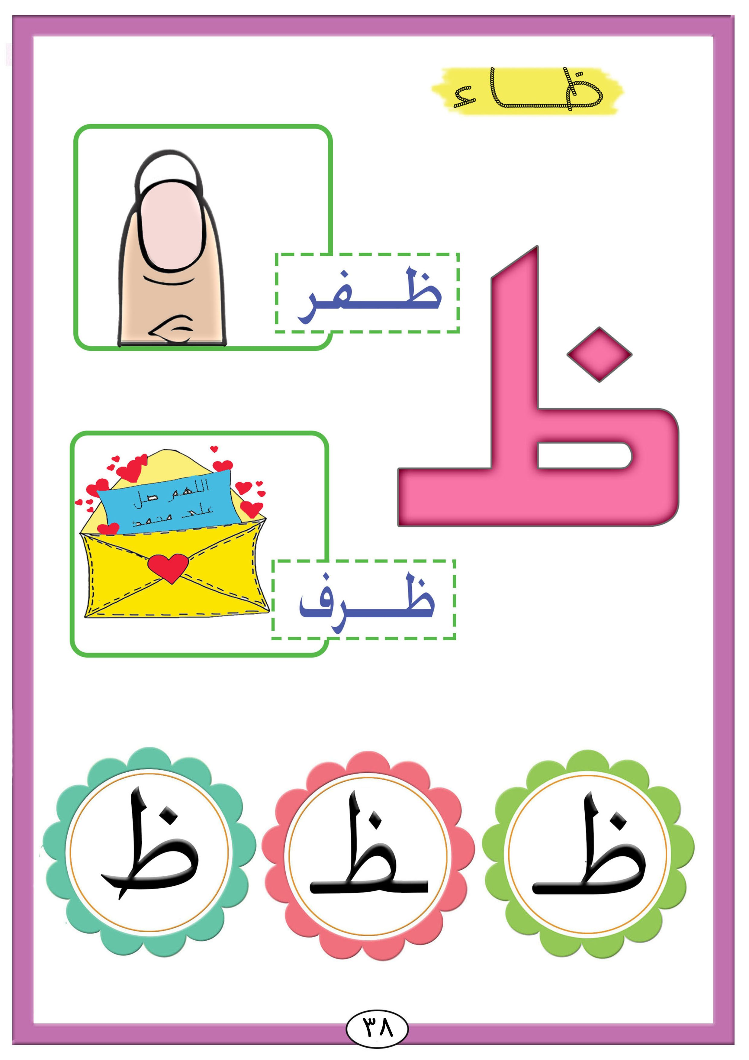 pin by elyamama on pinterest arabic alphabet worksheets and learning arabic. Black Bedroom Furniture Sets. Home Design Ideas