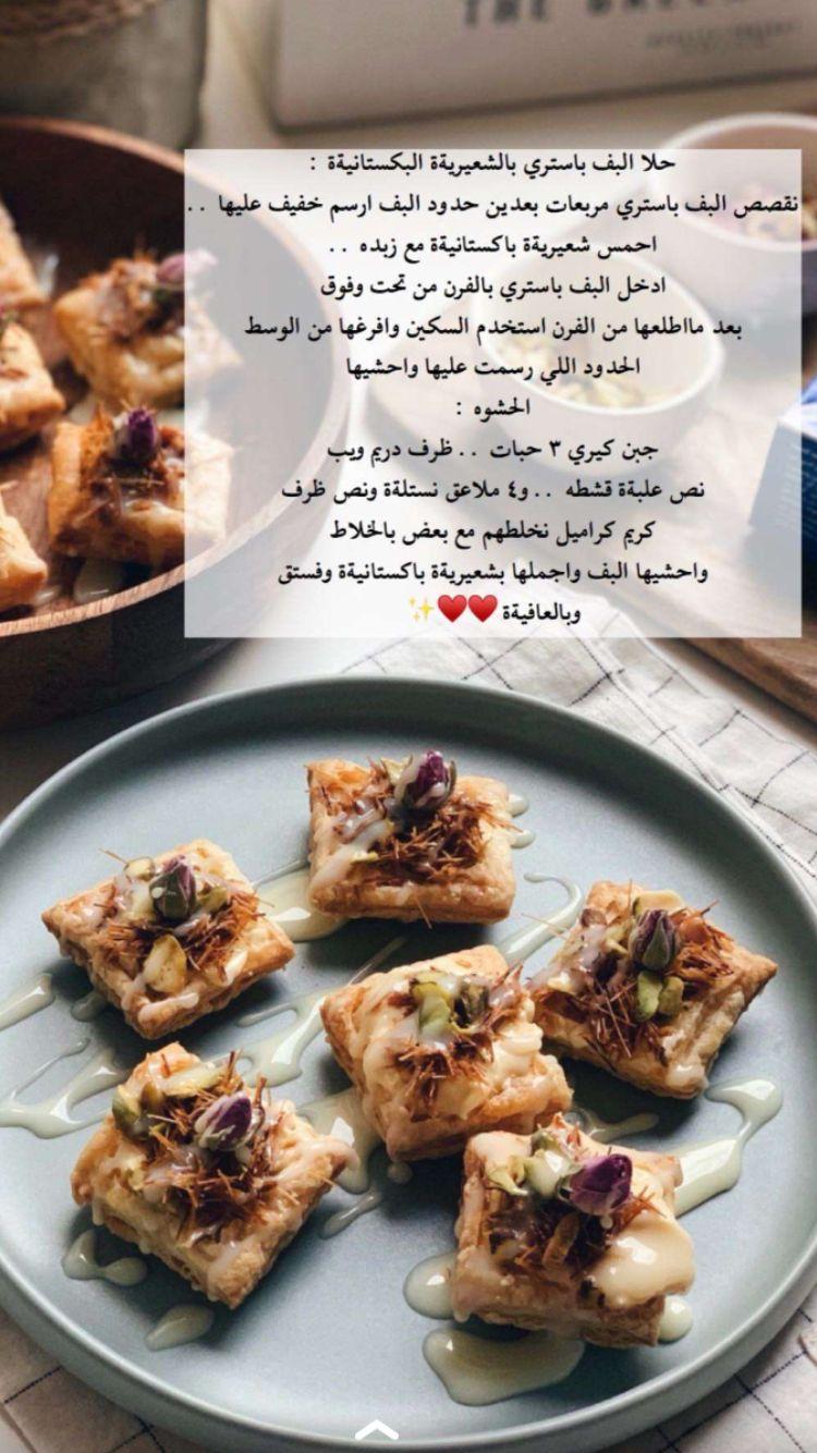 حلا الباف بستري Sweets Recipes Yummy Food Dessert Food Receipes