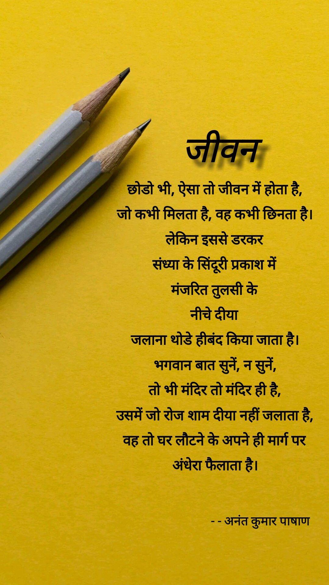 अनंत कुमार पाषाण anantkumarpashan hindi poem kavita