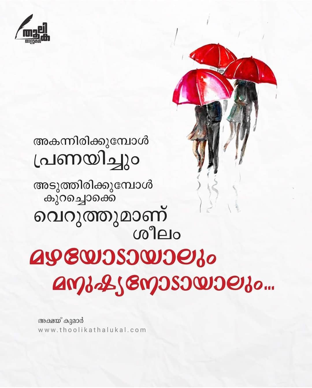 Pin By Reshma On Thoughts Malayalam Quotes Romantic Quotes Life Quotes