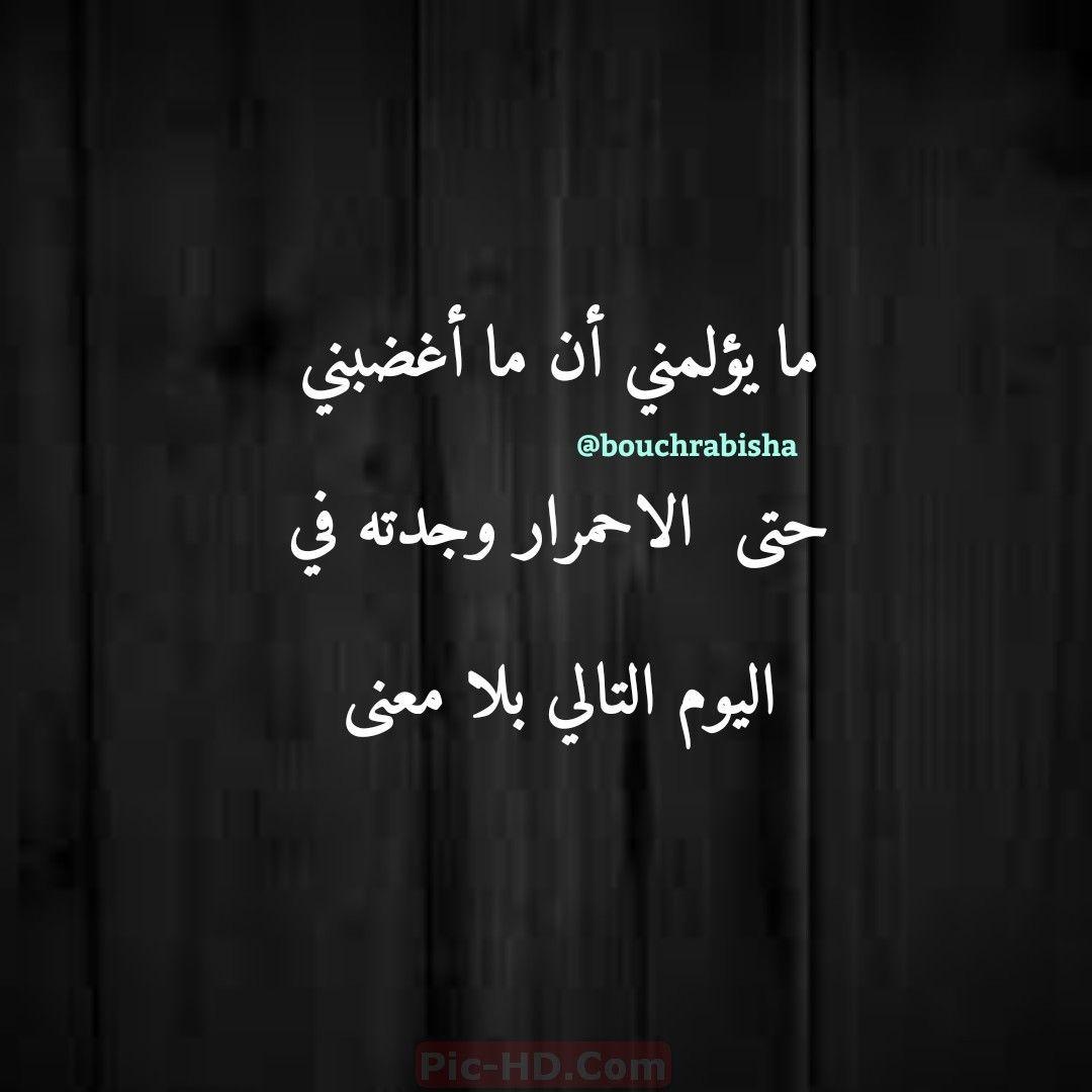 صور عن العصبية والغضب صور معبرة عن الغضب مع عبارات In 2021 Arabic Calligraphy Calligraphy Pics