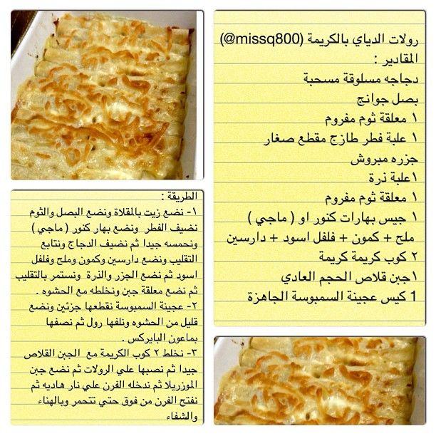 Hanan On Instagram وصفة رولات الدياي بالكريمة Recipes Cooking Recipes Food And Drink