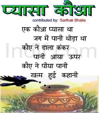 Pyasa Kauwa, The Thirsty Crow|प्यासा कौआ|Hindi Poem...Contibuted by Sarthak Bhatia