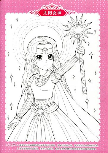 Coloring book pink (Zodiac) - Mama Mia - Picasa Albums Web