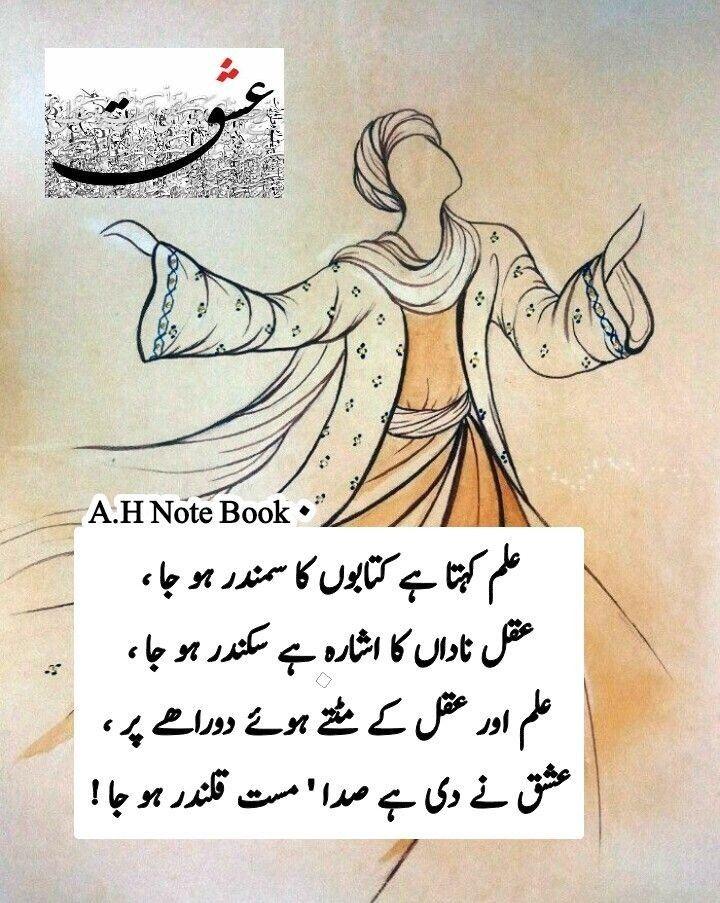 Sufi poetry image by Khan Khan's on Khan's of khan | Love ...