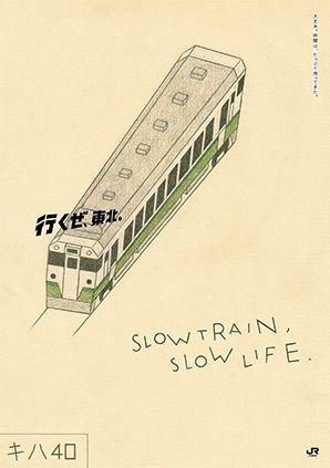 SLOW TRAIN, SLOW LIFE. 2016夏 キハ40