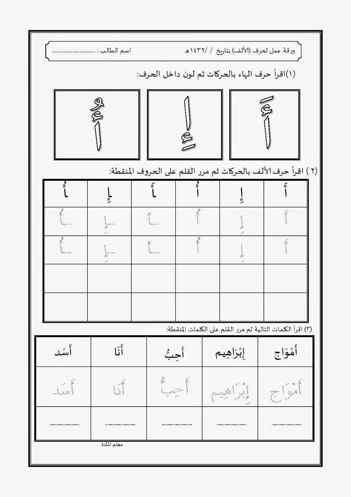 Arabic Alphabet Tracing Worksheets Arabic Alphabet Tracing