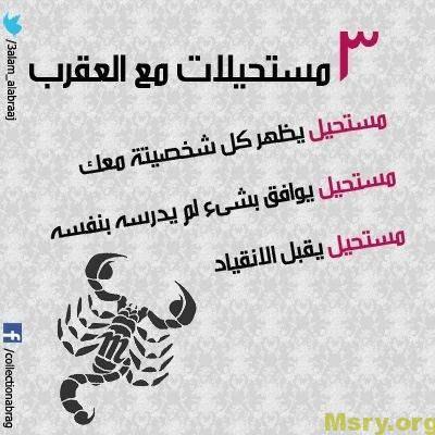 اسرار وصفات وخصائص برج العقرب اليوم موقع مصري Positive Notes Positivity Star Signs