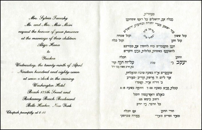 Orthodox Jewish Wedding Invitation Wording