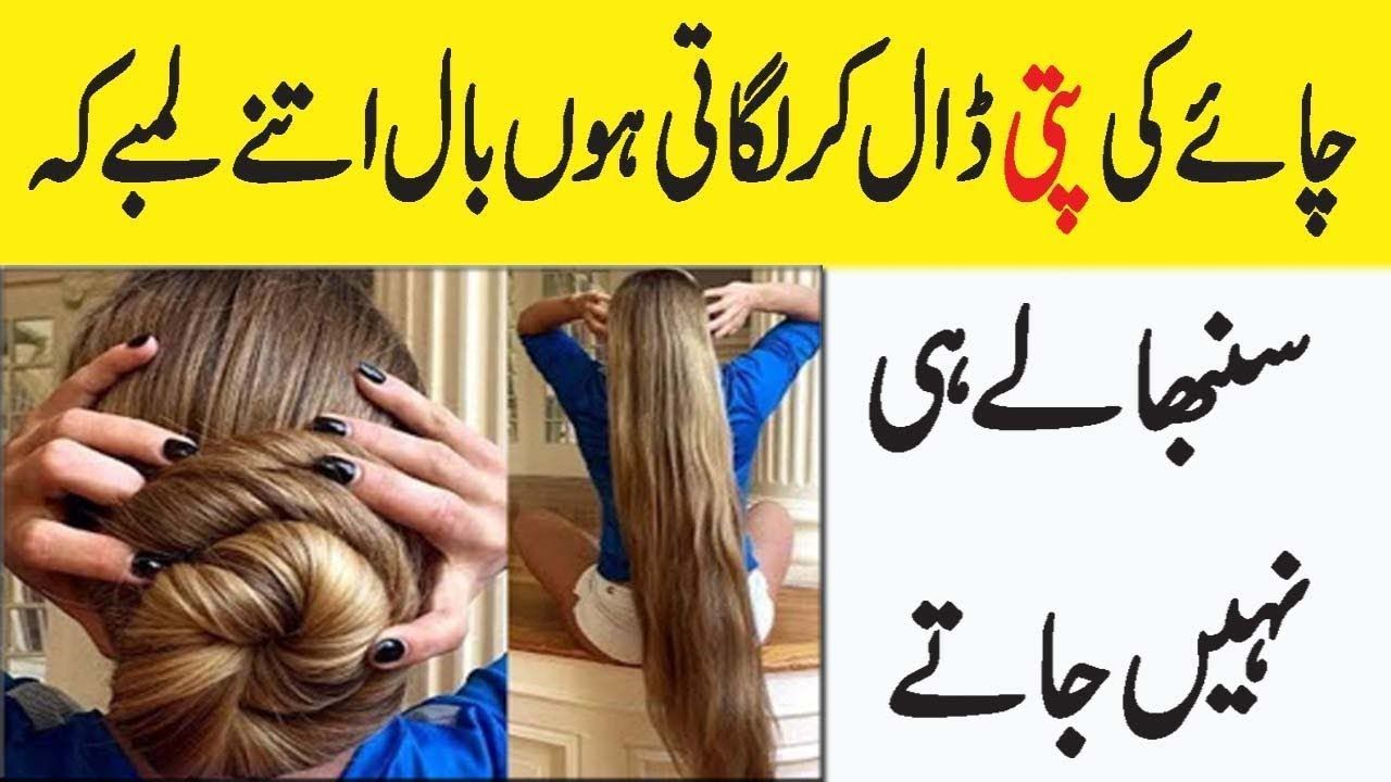 How To Grow Hair Fast Naturally In Urdu Hindi Beauty Tips For Girls Everydaybeautytips Bea Grow Natural Hair Faster Beauty Tips For Girls Grow Hair Faster