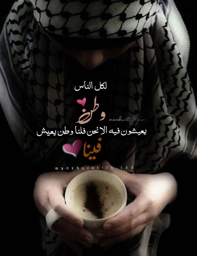 بوستات فلسطينية بوستات عن الوطن Palestine Pics Budgeting