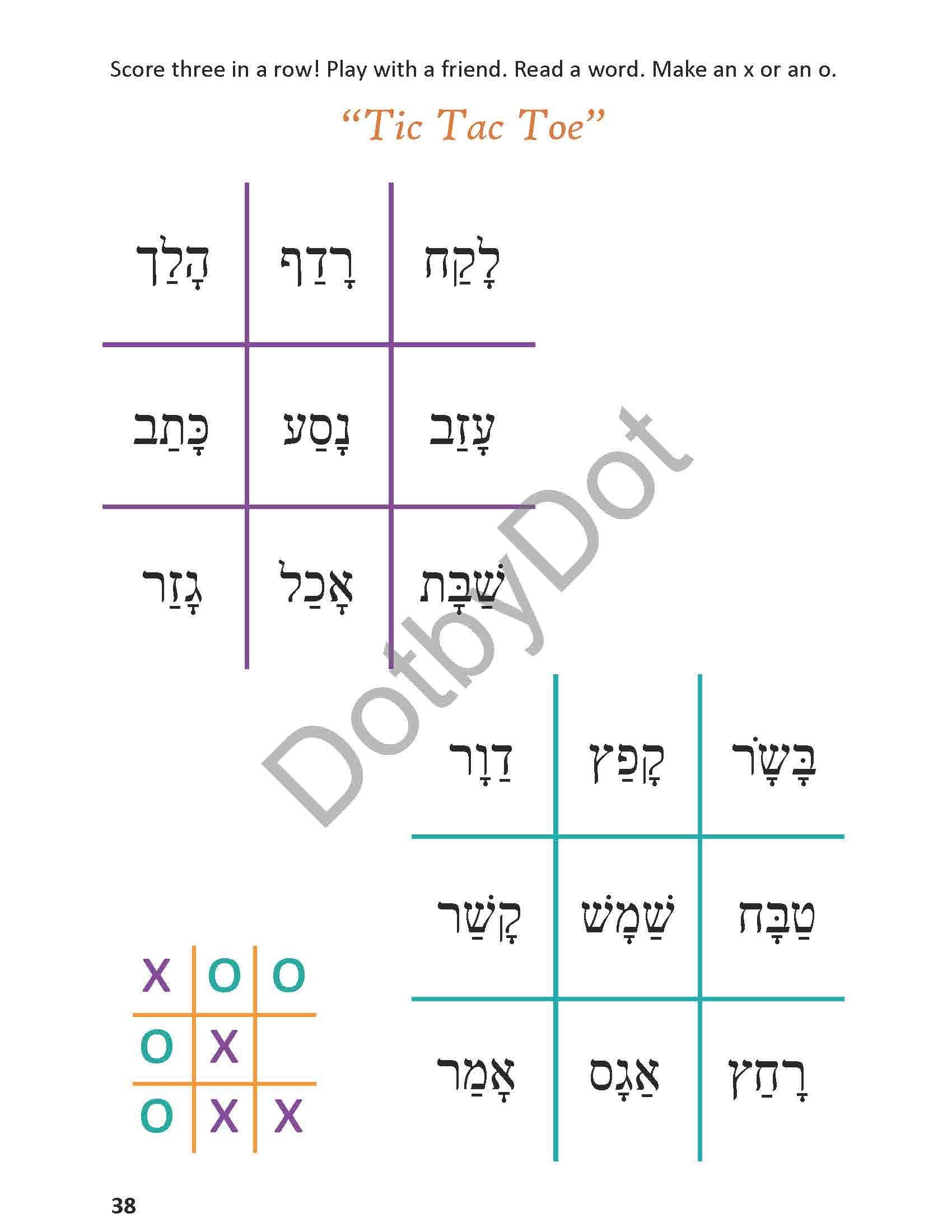 Dotbydot Workbook Activity Page Kammatz And Patach Tic