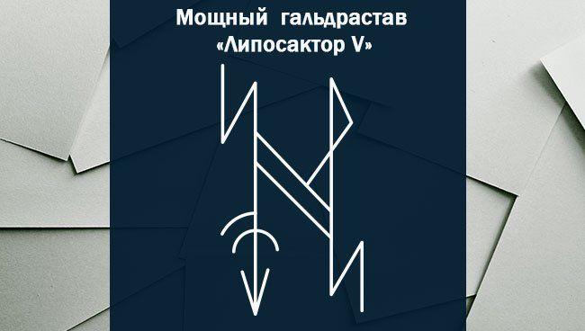 Сильные Рунические Формулы На Похудение.