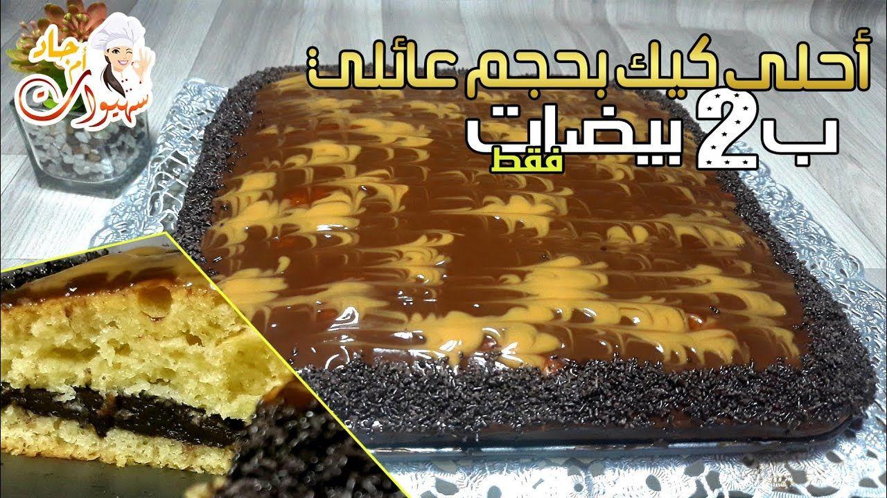 أحلى كيك بحجم عائلي ب2 بيضات فقط وبكريمة لذيذة ومذاق ياسلام Desserts Food Brownie