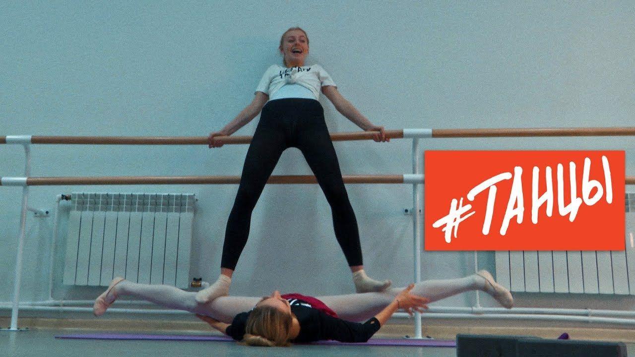 Как тянутся балерины Большого театра. | Растяжки, Спорт, Танцы