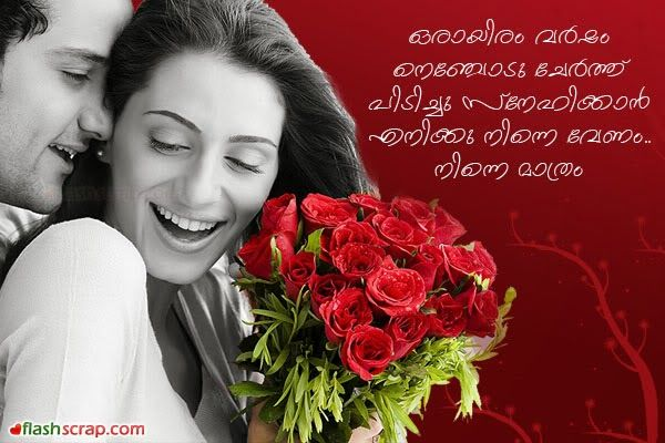 Love Quotes With Images In Malayalam Quotes Love Quotes With Images Wedding Anniversary Wishes Good Morning Images