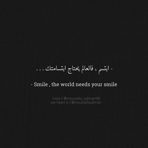 Arabische Sprüche, Sprüche Zitate, Muslimische Zitate, Islamic Quotes,  Arabische Zitate, Arabisches Sprichwort, Englische Zitate, Koranverse,  Schöne Worte