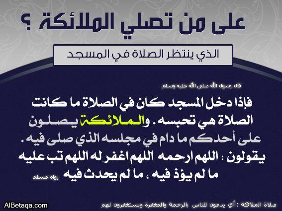 الأعمال الصالحة التي تصلي الملائكة على فاعلها الملائكة أعمال صالحة Quransservant Home Decor Decals Islam Ugs