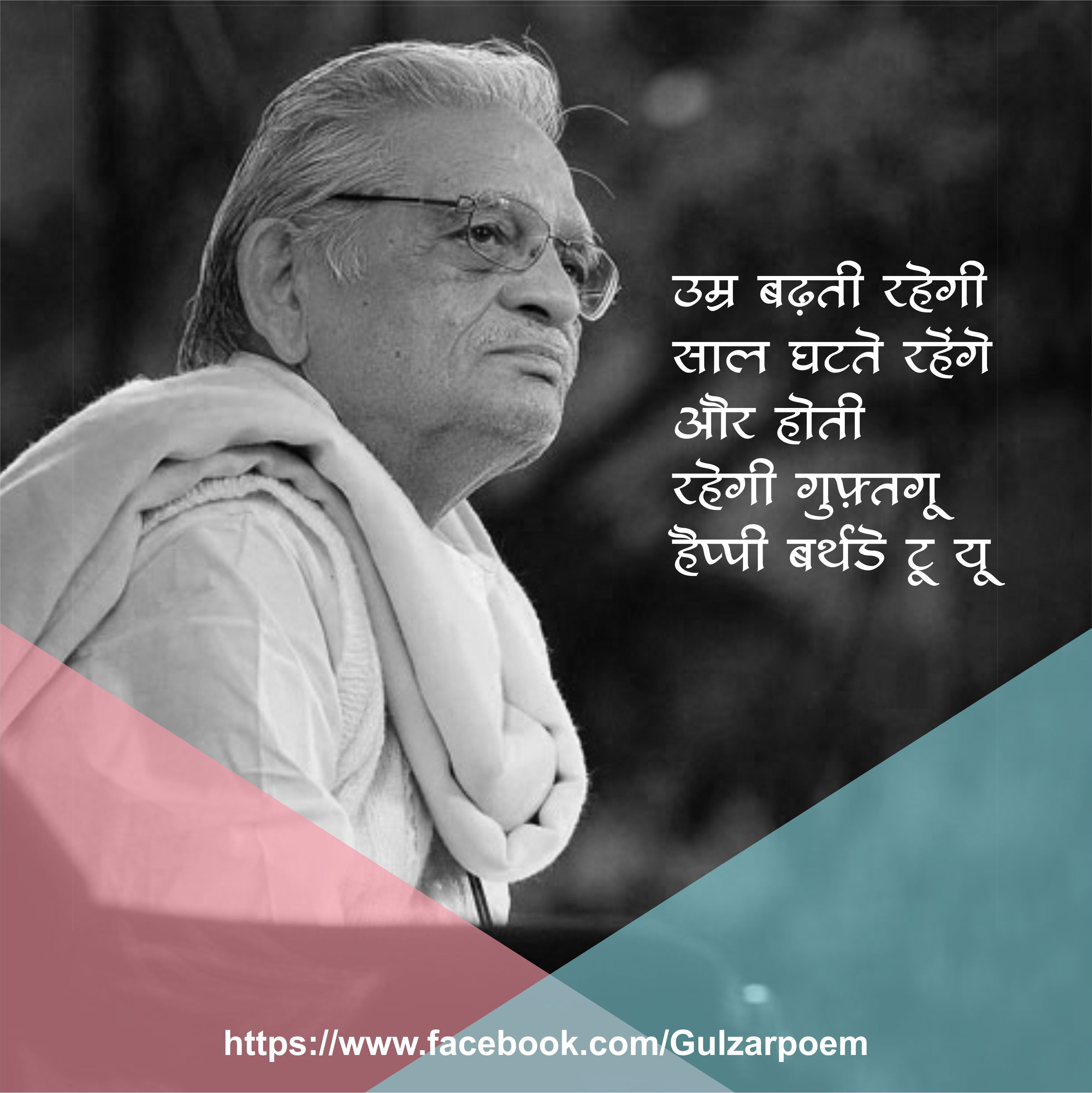 Pin by Nilesh Gitay on for Gulzar Poem Birthday quotes