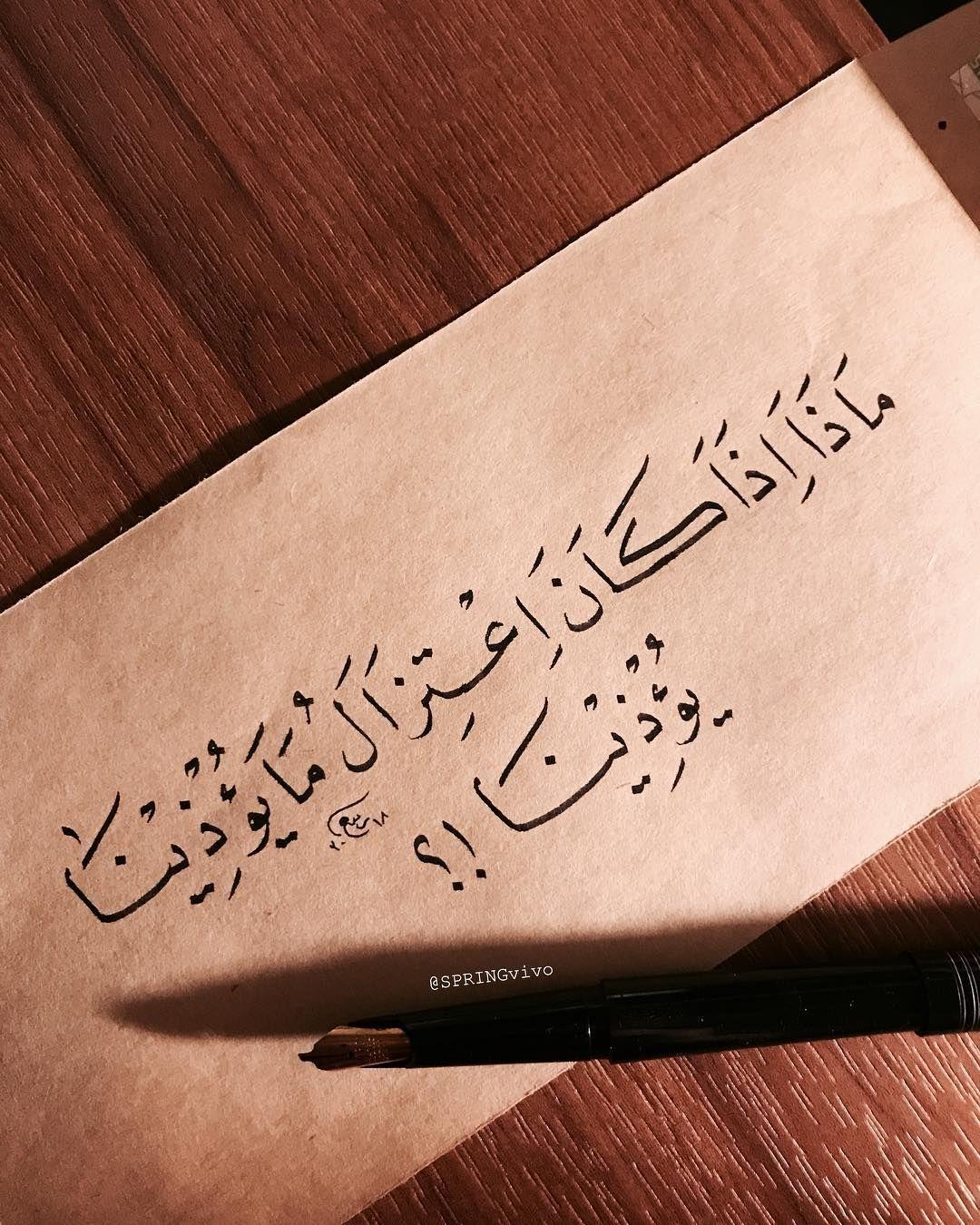 ستمع الى اجاباتكم Arabic Tattoo Quotes Circle Quotes Family Quotes Truths