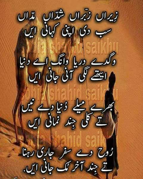 Pin by Emanfatima on thoughts | Urdu poetry romantic