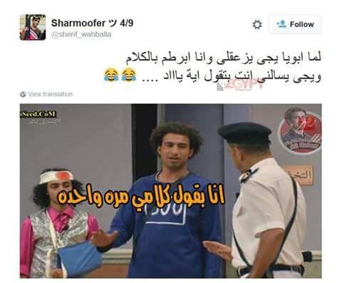 علي ربيع مسرح مصر اشرف عبد الباقي Funny Jokes Funny