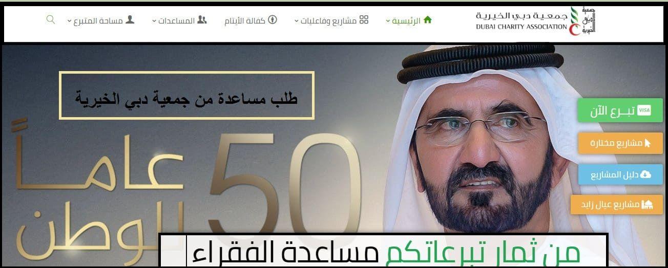 طريقة حجز موعد في جمعية دبي الخيرية وكيفية التواصل لتقديم التبرعات Movies Movie Posters Poster