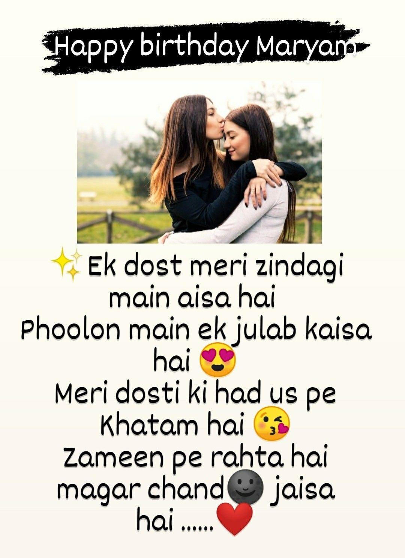 Magar Chand Jaisa Hai Happy Birthday Maryam Friend Birthday Quotes Happy Birthday Best Friend Quotes Happy Birthday Wishes Quotes