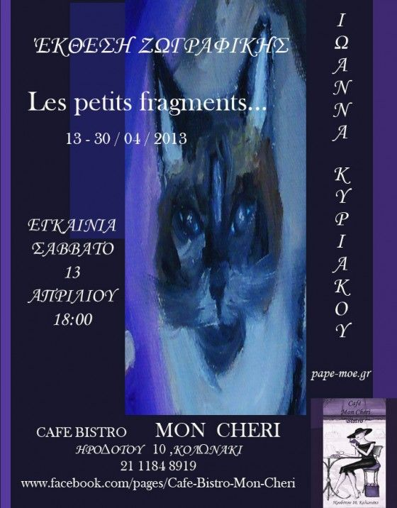 Poster of the painting exhibition Les Petits fragments at Mon Cheri cafe bistro at Hrodotou 10, Kolonaki, Athens.