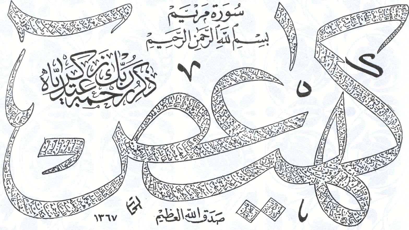 من سوره مريم ك ه ي ع ص Calligraphy Art Arabic Art Art