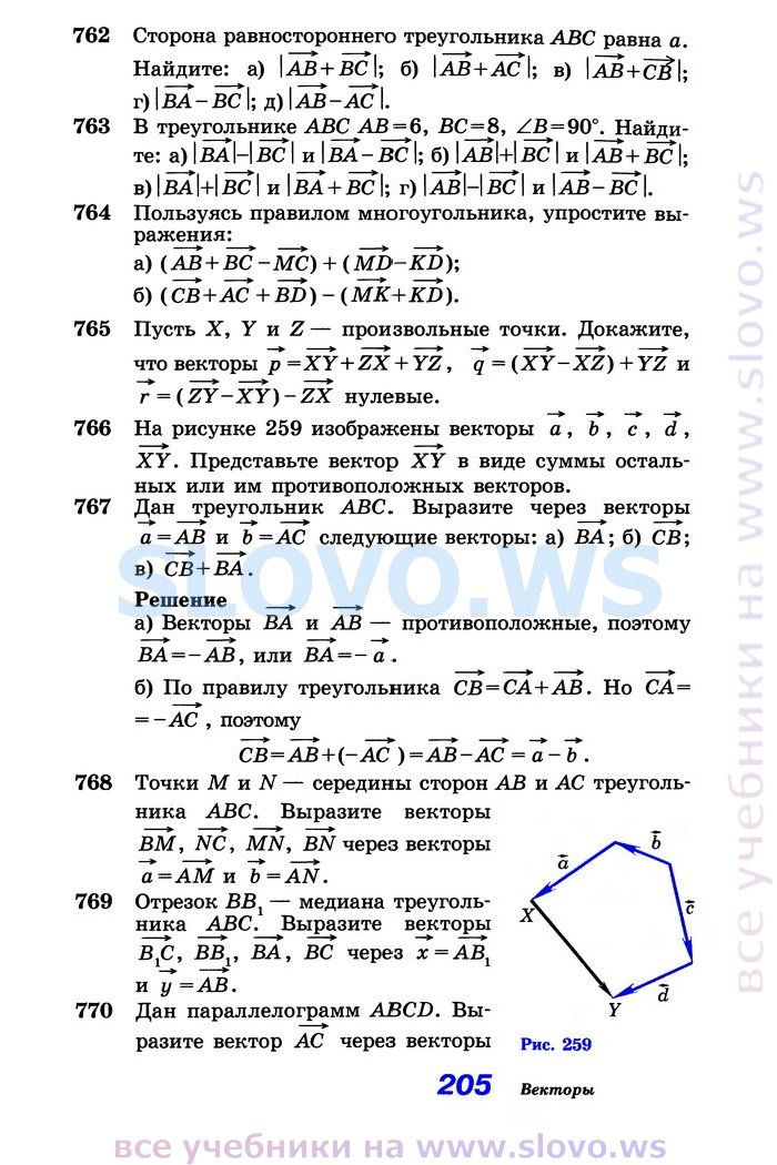 дидактические материалы по геометрии 10 класс валаханович шлыков ответы