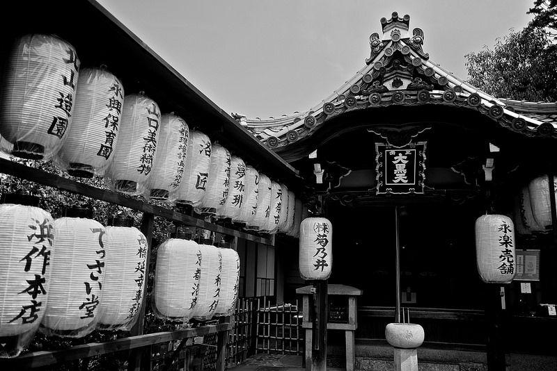 Higashiyama Ward (東山区), Kyoto, Japan