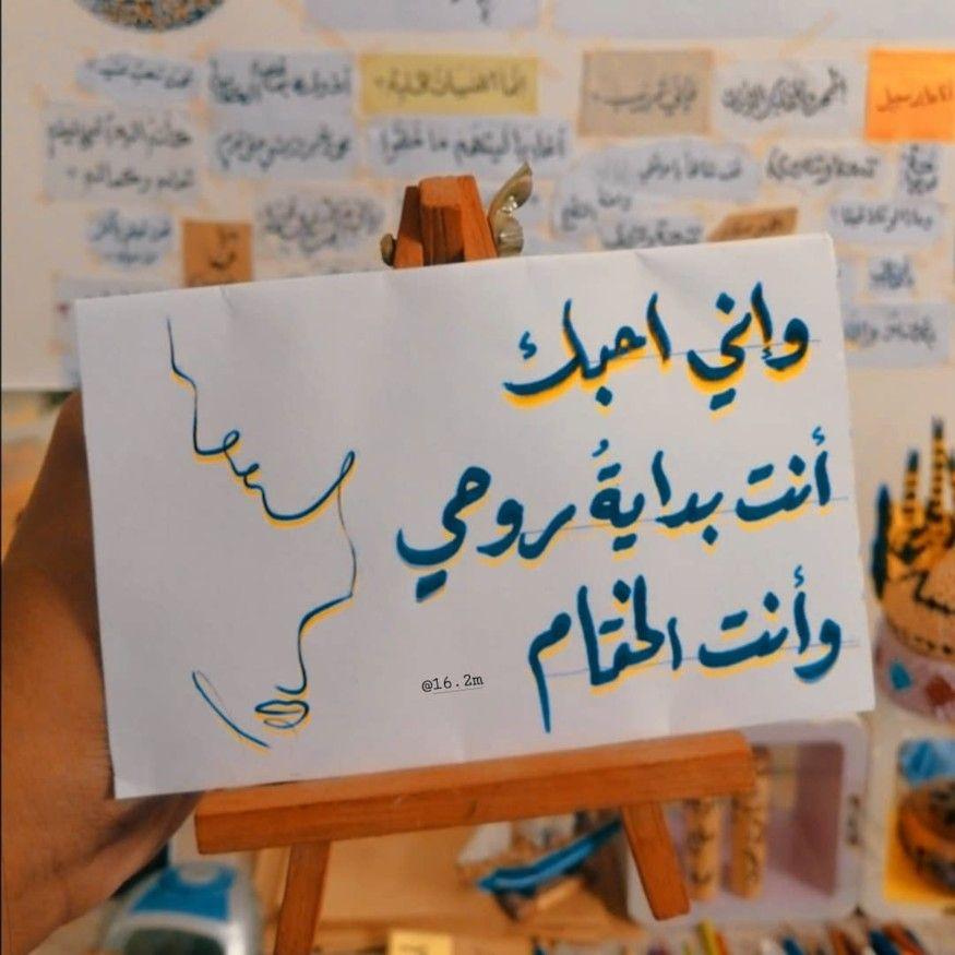 و اني احبك انت بداية روحي و انت الختام Crafts Instagram Arabic Calligraphy