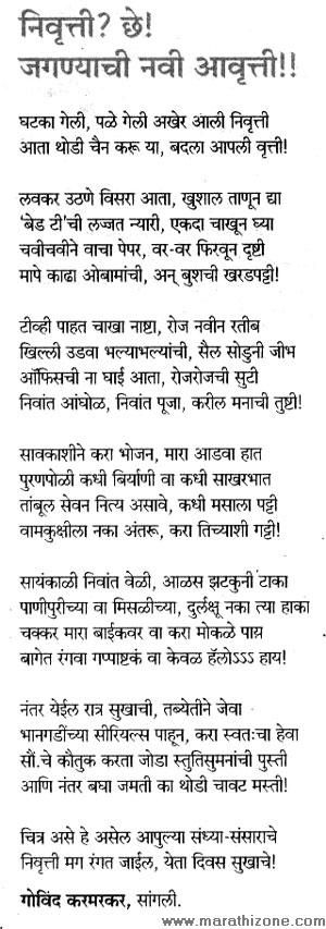 Nivrutti मराठी कविताMarathizone Retirement - best of letter format in marathi language
