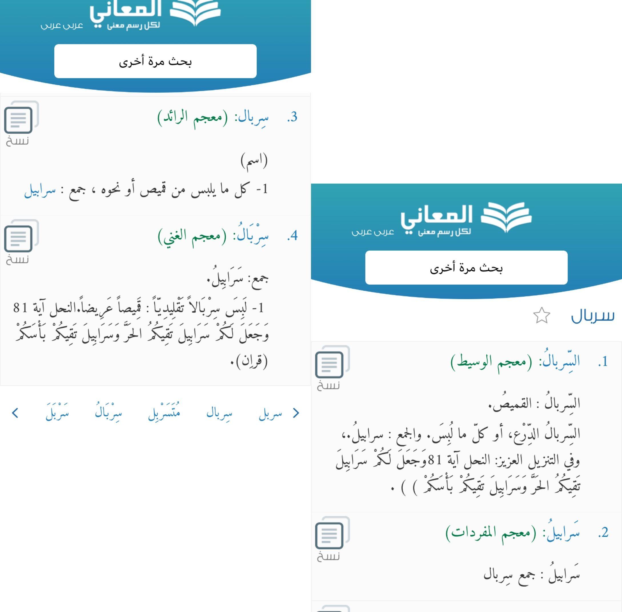 Pin By Soso On علم الدلالة Ios Ios Messenger