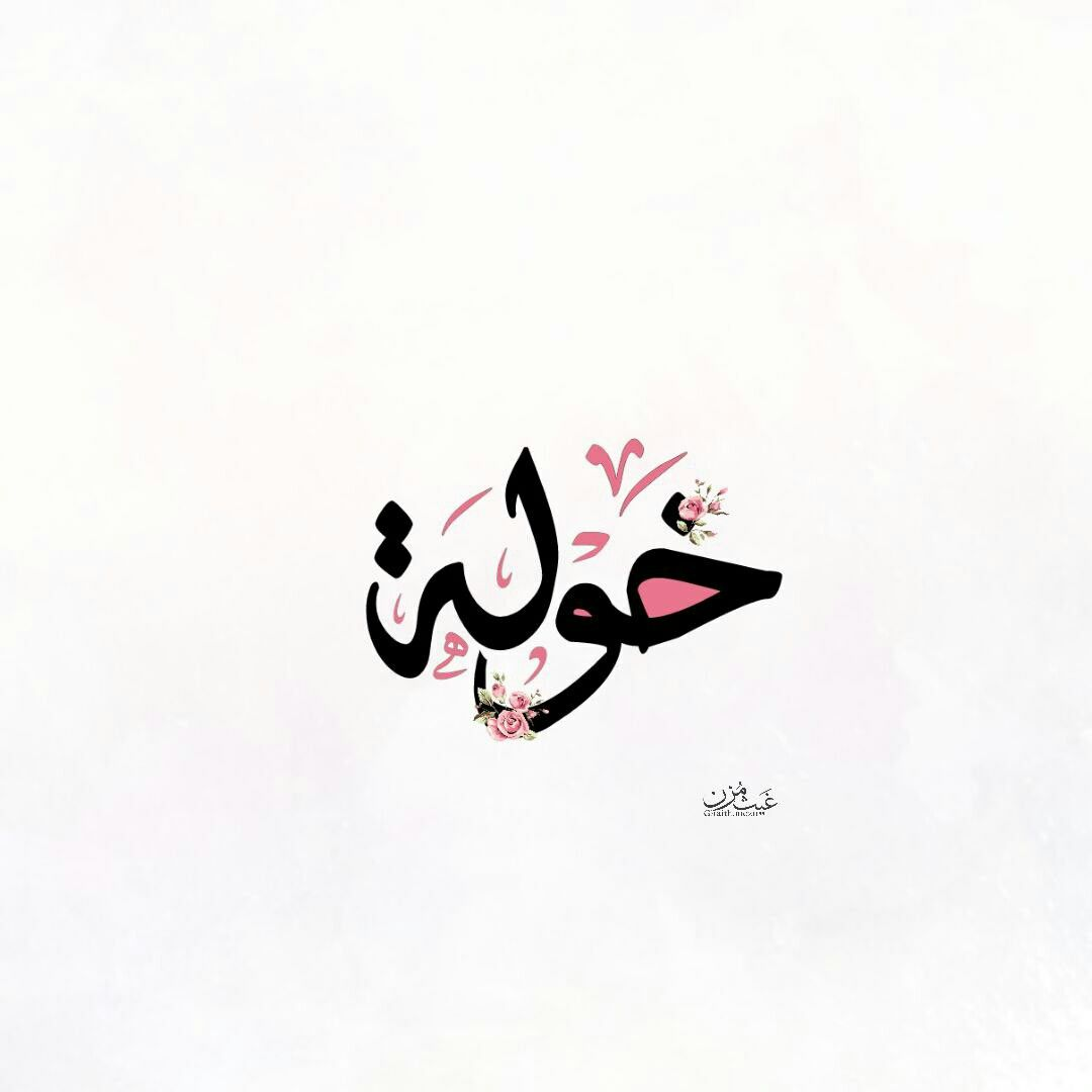 Pin By زهرة الياسمين On أسماء Calligraphy Art Print Illustration Art Design Arabic Calligraphy Art