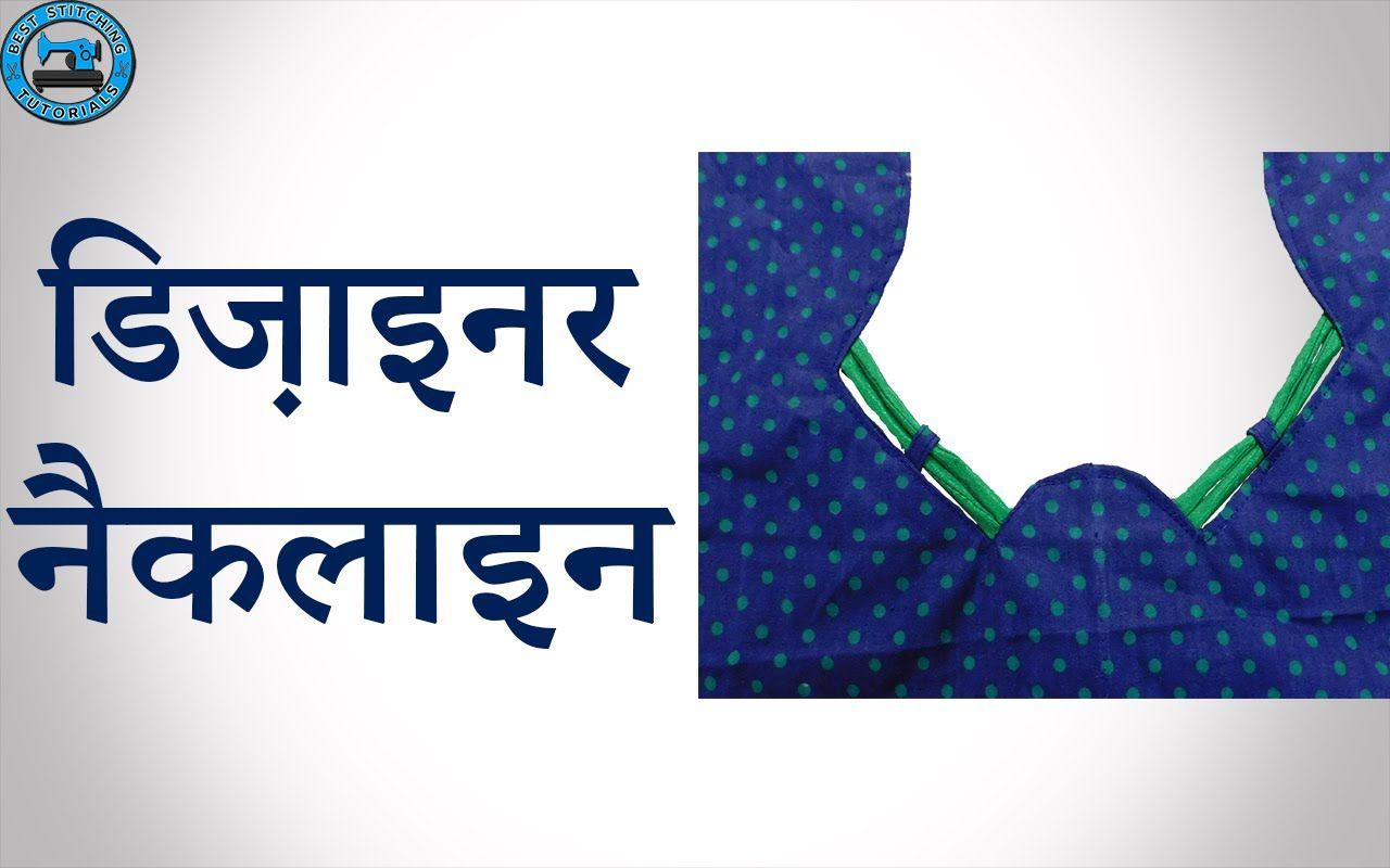 Designer Neckline using Piping (Hindi) | BST | neck design | Pinterest