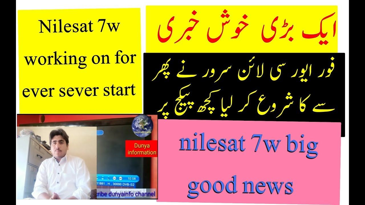 Nilesat 7w start working on for ever cline server | Technical