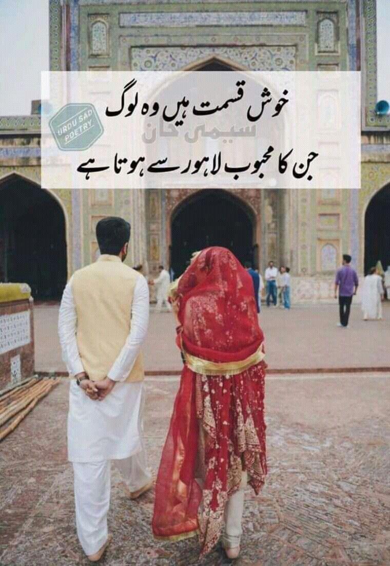 Urdu Lahore Poetry Funny Funny Quotes In Urdu Best Urdu Poetry Images